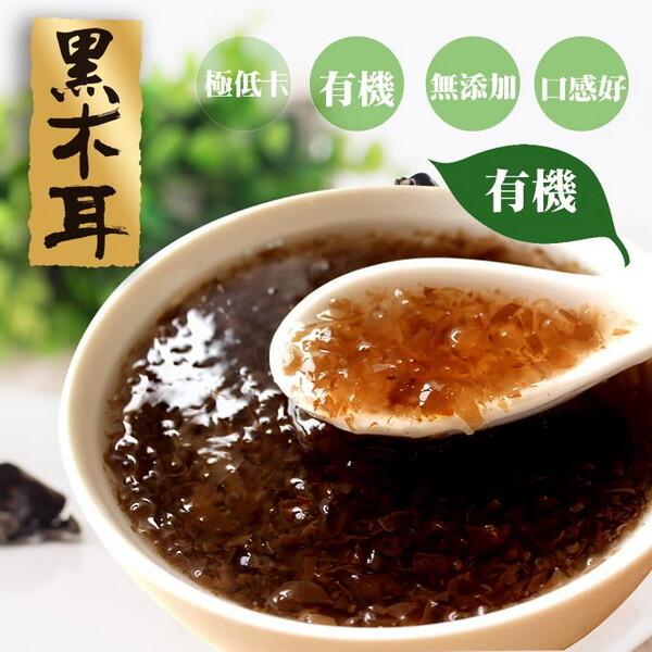 超低卡【台灣有機黑木耳醬】500克(全素) 100%無添加,可製作1500~2300cc的黑木耳露~ ✓天然。有機。無添加! ✓低卡。微甜。口感佳! ✓體重管理、平日飲品大推! ✓大人小孩都會喜歡的滑