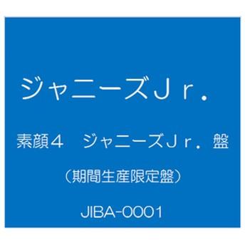 ソニーミュージック素顔4 ジャニーズJr.盤 [期間限定生産盤]【DVD】JIBA-0001/2