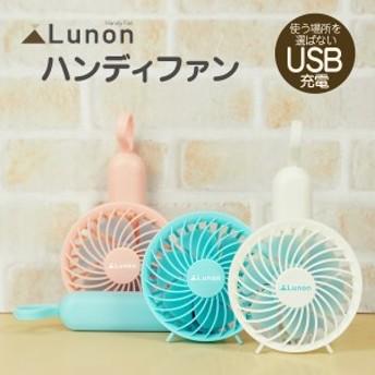 ハンディファン Lunon R2 SIS 全3色