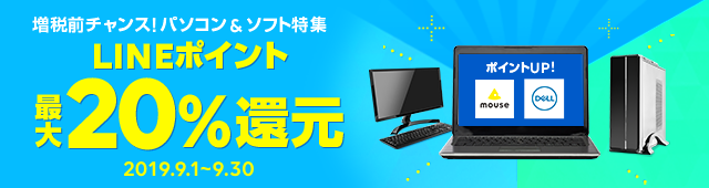 増税前パソコン&ソフト特集