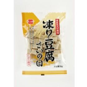 凍り豆腐 さいの目 単品