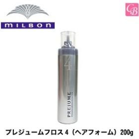 ミルボン プレジュームフロス4(ヘアフォーム) 200g