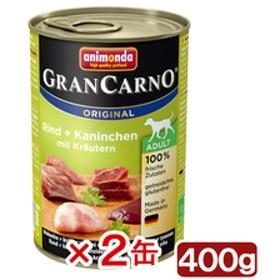アニモンダ ドッグ グランカルノ ミックス 牛肉・ウサギ・パセリ 400g 正規品 2缶入り お一人様2点限り 関東当日便