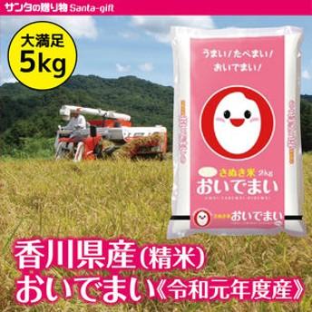 【予約受付】10/15~順次発送【5kg】香川県産おいでまい《令和元年度産》大満足な量でお届け