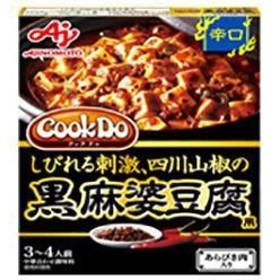 【送料無料】味の素 CookDo(クックドゥ)  黒麻婆豆腐辛口用 140g×10個入