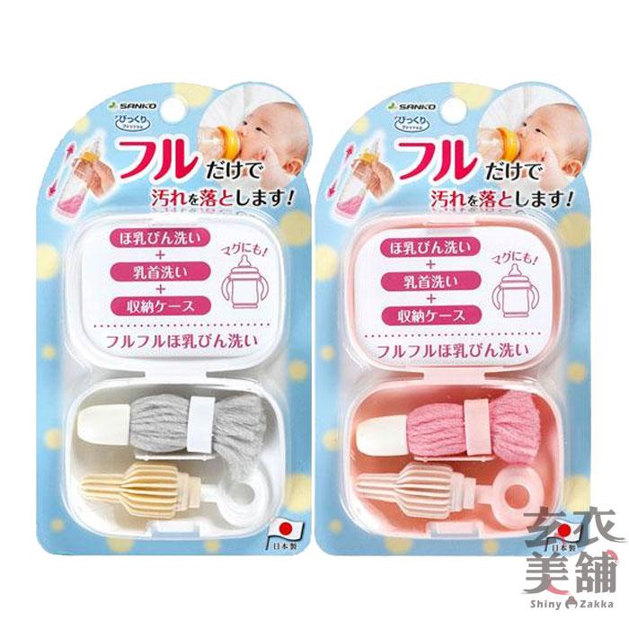 Sanko攜帶式全套奶瓶刷組(粉/灰)日本製-玄衣美舖