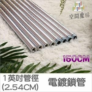 【空間魔坊】150公分 電鍍一英吋 鎖管(四支) 【配件區】鐵架配件