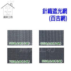 60%針織遮光網(百吉網)-12尺*30米