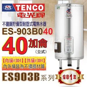 TENCO電光牌『ES-903B系列』ES-903B040立式40加侖