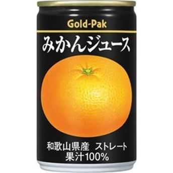 みかんジュース ストレート (160g*20本入)