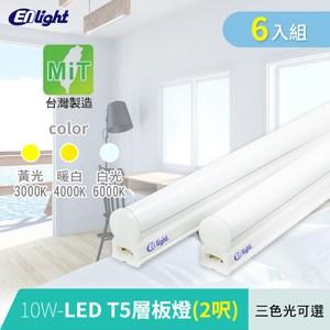 【ENLight】T5 2呎10W-LED層板燈-6入(三色光可選)黃光3000K