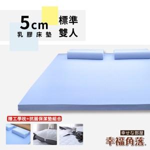 幸福角落 大和抗菌防蹣表布5cm厚乳膠床墊舒潔超值組-雙人5尺魔幻紫