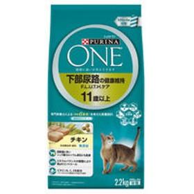 【アウトレット】ピュリナワン(PURINA ONE)猫用 下部尿路の健康維持F.L.U.T.H.ケア 11歳以上 チキン 2.2kg 1袋