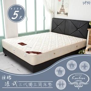 Kailisi 卡莉絲名床 旗艦法式優質5尺雙人獨立筒床墊