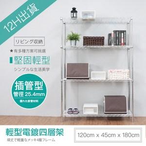 【探索生活】120x45x180公分 電鍍鉻輕型四層架