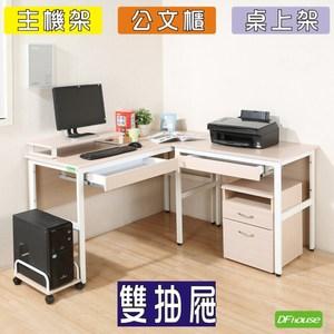 《DFhouse》頂楓大L型工作桌+2抽屜+主機架+桌上架+活動櫃胡桃木色