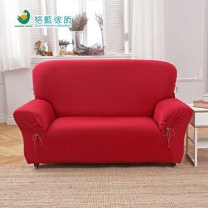 【格藍傢飾】典雅涼感彈性沙發便利套-紅4人