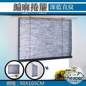 【居家cheaper】深藍直紋編麻捲簾 90X165CM (A07)90X165CM