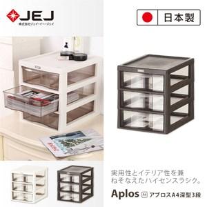 日本JEJ APLOS A4系列 桌上型文件小物收納櫃/深3抽米色