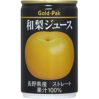 和梨ジュース ストレート (160g*20本入)