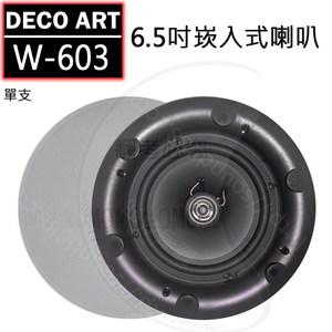 DECO ART W-603 6.5吋崁入式喇叭 單支