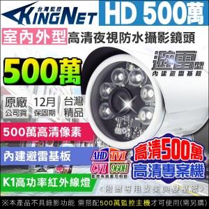 【KingNet】監視器攝影機 HD 500萬 戶外夜視紅外線攝影機