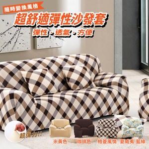 【三房兩廳】格菱風情彈性沙發套-1人座