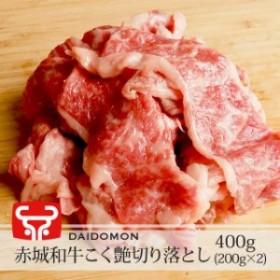 【牛肉・送料無料】赤城和牛 こく艶切り落とし 400g(200g×2) 焼肉 国産 和牛 すき焼き 焼きしゃぶ 使いやすいボリュームパック