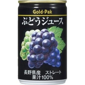 ぶどうジュース ストレート (160g*20本入)