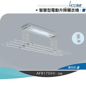 和成 HCG 多桿電動曬衣機 AF8170