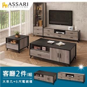 ASSARI 古橡木客廳組二件組 大茶几+6尺電視櫃