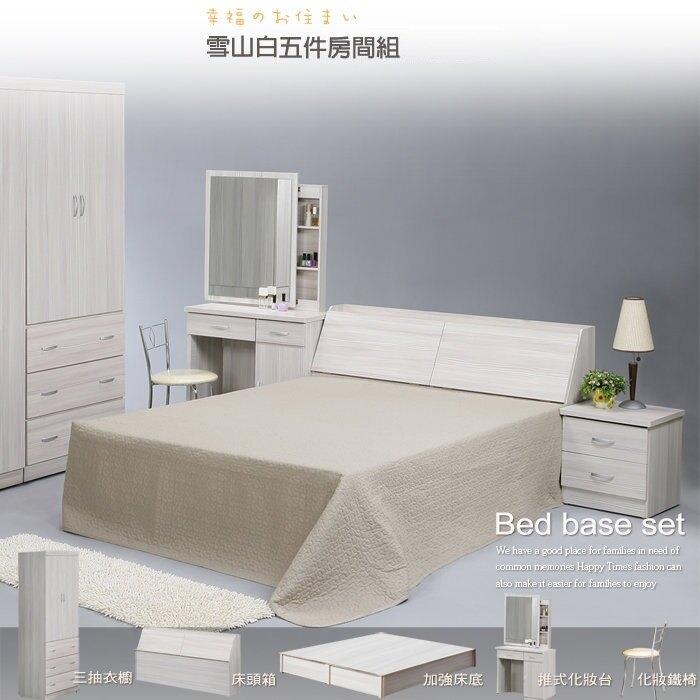 【UHO】雪山白5尺雙人五件式房間組(床頭箱+加強床底+化妝台+化妝鐵椅+三抽衣櫃)(5尺雙人/6尺雙人加大)