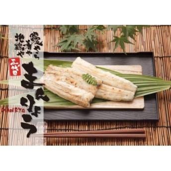 まんりょう宮崎県産・鹿児島県産うなぎの白焼(自家製三杯酢タレ付き)×2尾