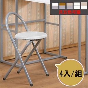 《C&B》好易收圓形便利折疊椅(一組四入)-銀管白色座墊
