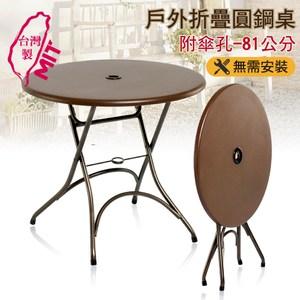 【G+居家】MIT 戶外折疊圓鋼桌-咖啡色(附傘孔-81公分)