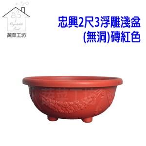 忠興2尺3浮雕淺盆(無洞)磚紅色