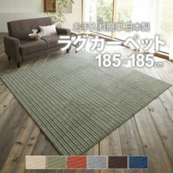 ナチュール ラグ カーペット 日本製 185×185cm 防ダニ 床暖対応 ウォッシャブル 送料無料
