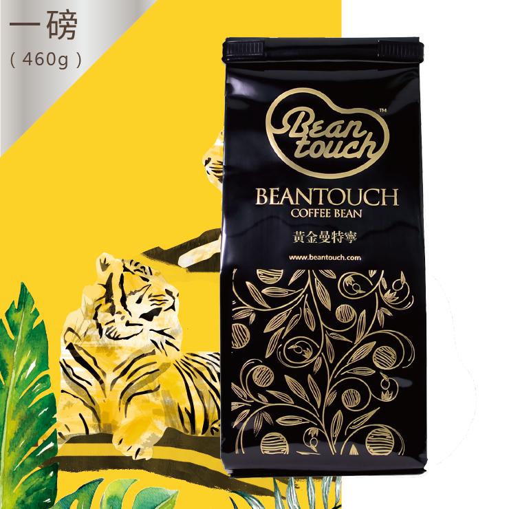 咖啡豆 Coffee Beans 1磅/460G-黃金曼特寧・印尼・半濕處理法・中深烘焙