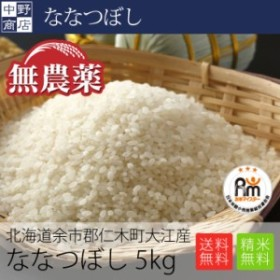 無農薬 米 玄米 北海道産 ななつぼし 5kg 節減対象農薬 栽培期間中不使用 化学肥料(窒素肥料)栽培期間中不使用