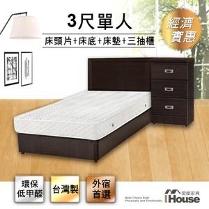 IHouse 經濟型房間組四件 床片+床底+獨立筒+床頭櫃 單人3尺