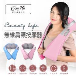 Concern 康生 BEAUTY LIFE無線肩頸按摩器(水藍/粉紅)CON-152