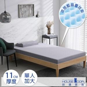 House Door 防蚊防螨11cm藍晶靈涼感舒壓記憶床墊-單大雪花藍