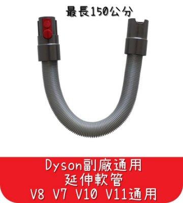 【艾思黛拉 A0545】全新現貨 副廠 Dyson戴森 伸縮軟管 延伸軟管 V8 V7 V10 V11