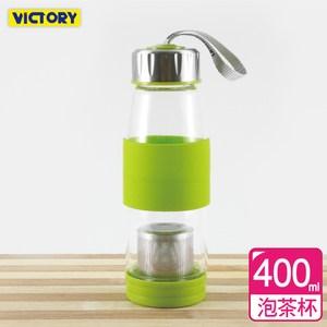 【VICTORY】炫彩玻璃泡茶杯-400ml #1133006