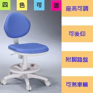 《C&B》素養家安全可調式學童成長椅-活動輪藍色藍色煞車輪