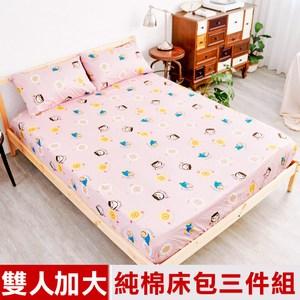 奶油獅 同樂會系列 精梳純棉床包三件組 櫻花粉 雙人加大6尺
