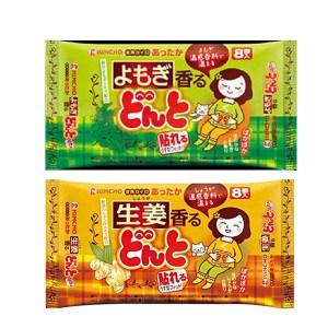 日本KINCHO金鳥腹部專用溫熱貼(8入可貼式)生薑/艾草x2入艾草