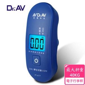 【Dr.AV】電子行李秤(PT-677)