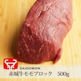 【牛肉・群馬県産】赤城牛 モモブロック(赤身) 500g 憧れの ローストビーフ をご家庭で!大容量パック