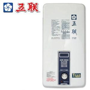 【五聯】戶外設置型熱水器12L RF式(ASE-5812)-桶裝瓦斯